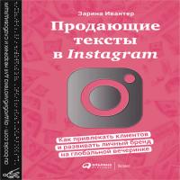 обложка Продающие тексты в Instagram
