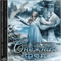 обложка Снежная фея