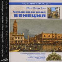 обложка Средневековая Венеция