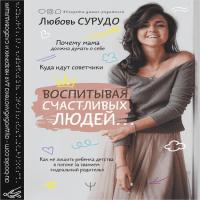 обложка Воспитывая счастливых людей…