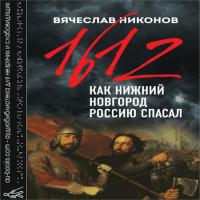 обложка 1612-й. Как Нижний Новгород Россию спасал