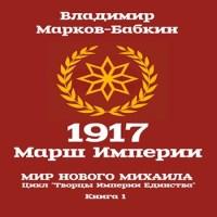 обложка 1917: Марш Империи