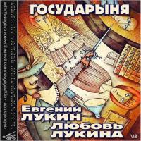 обложка Государыня