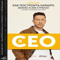 обложка Я — CEO. Как построить карьеру, бизнес в 200 странах и прожить 30 000 дней счастливо