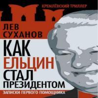 обложка Как Ельцин стал президентом