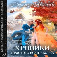 обложка Хроники простого волшебства