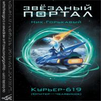 обложка Курьер-619 (Юпитер – Челябинск)