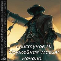 обложка Оружейная магия: Начало