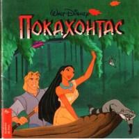 обложка Покахонтас