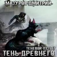 обложка Тень Древнего