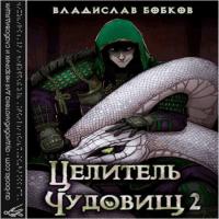 обложка Целитель чудовищ - 2