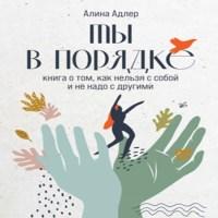 обложка Ты в порядке: Книга о том, как нельзя с собой и не надо с другими