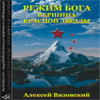 обложка Вершина Красной Звезды