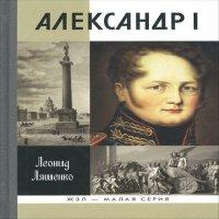 аудиокнига Александр I. Самодержавный республиканец