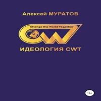 аудиокнига Идеология CWT. Change the World Together