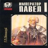 аудиокнига ИМПЕРАТОР ПАВЕЛ I