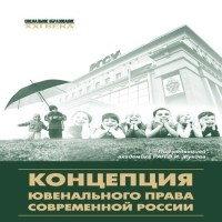 аудиокнига Концепция ювенального права современной России