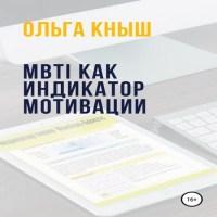 аудиокнига MBTI как индикатор мотивации