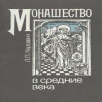 аудиокнига Монашество в средние века