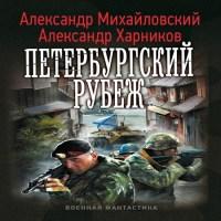 обложка Петербургский рубеж