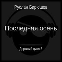 аудиокнига Последняя осень (Дертский цикл-3)
