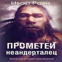аудиокнига Прометей: Неандерталец
