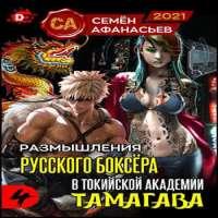 аудиокнига Размышления русского боксера в токийской академии Тамагава, 4