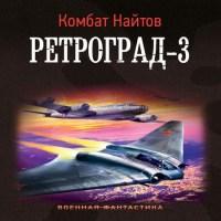обложка Ретроград-3