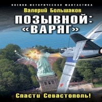 аудиокнига «Варяг». Спасти Севастополь!