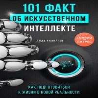 аудиокнига 101 факт об искусственном интеллекте. Как подготовиться к жизни в новой реальности