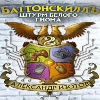 аудиокнига Баттонскилл 2: Штурм Белого Гнома