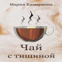 аудиокнига Чай с тишиной
