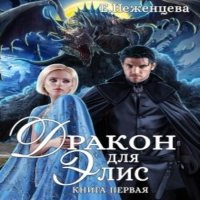 аудиокнига Дракон для Элис