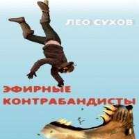 аудиокнига Эфирные контрабандисты