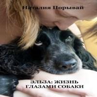 аудиокнига Эльза: жизнь глазами собаки