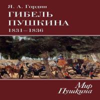 аудиокнига Гибель Пушкина. 1831–1836