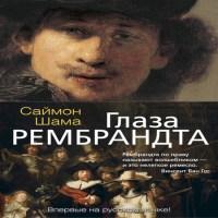 аудиокнига Глаза Рембрандта