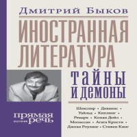 аудиокнига Иностранная литература: тайны и демоны