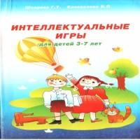 аудиокнига Интеллектуальные игры для детей 3-7 лет