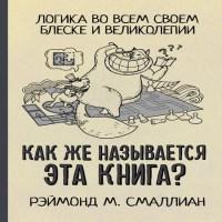 аудиокнига Как же называется эта книга?