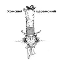 аудиокнига Хомский без церемоний