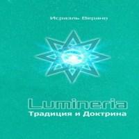 аудиокнига Lumineria. Традиция и Доктрина
