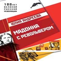 аудиокнига Мадонна с револьвером