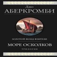 аудиокнига Море Осколков: Полкороля. Полмира. Полвойны