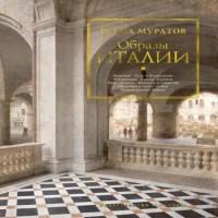 аудиокнига Образы Италии