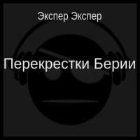 аудиокнига Перекрестки Берии