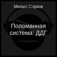 аудиокнига Поломанная система: ДДГ