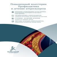 аудиокнига Повышенный холестерин. Профилактика и лечение астеросклероза