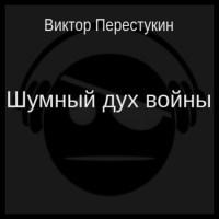 аудиокнига Шумный дух войны