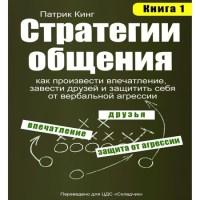 аудиокнига Стратегии и тактики общения. Книга 1